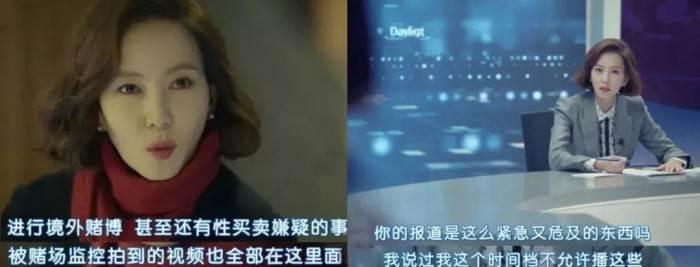 《迷雾》塑造一个强势职业女性-金南珠佩戴积家配出了霸道感
