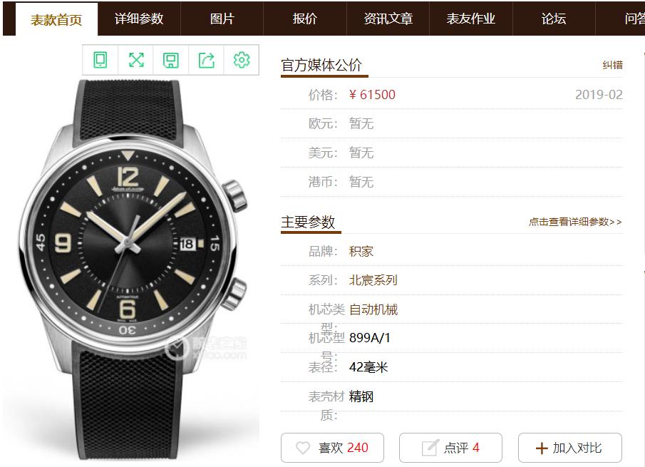 ZF积家北宸系列9068670最强评测「ZF2019新款」 第2张