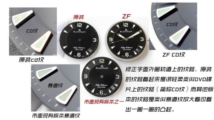 ZF厂宝珀五十噚系列5015-1130-52最新版评测