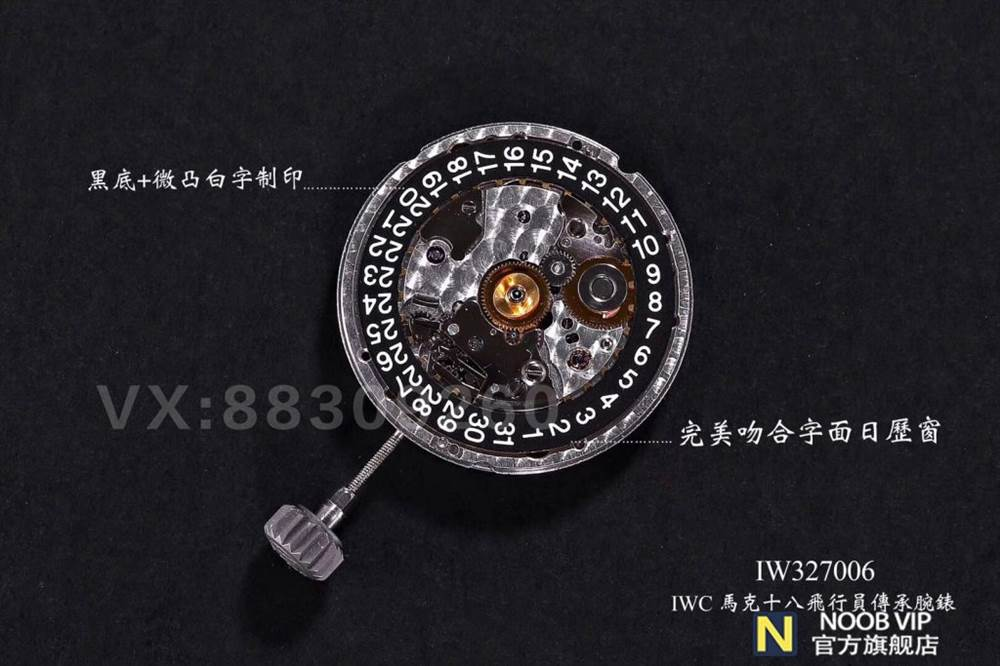M+台湾厂万国马克十八飞行员系列IW327006详解 第2张