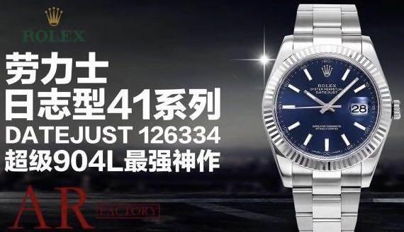AR厂劳力士日志型系列126334腕表-904L钢 第2张