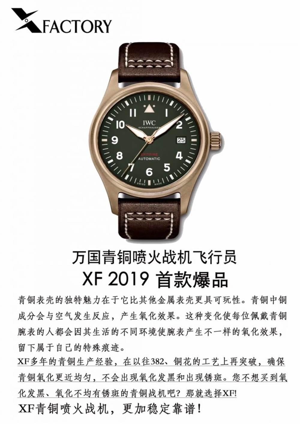 XF厂2019爆品万国青铜喷火战机首发详解