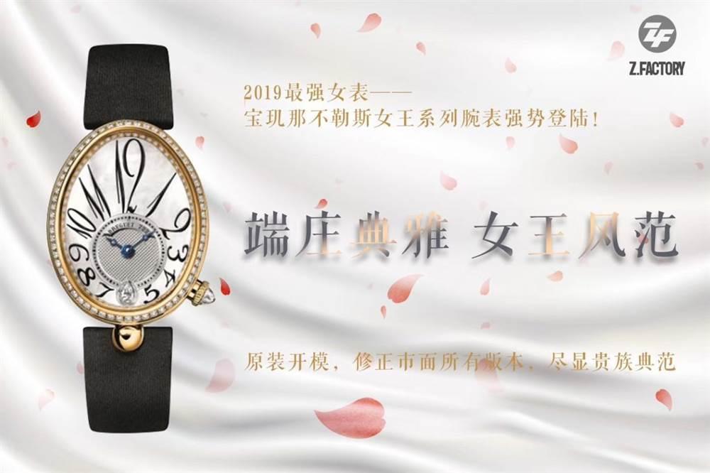 2019最强复刻女表-zf厂宝玑那不勒斯女王系列腕表强势登陆