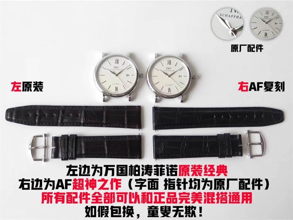 AF厂万国柏涛菲诺系列全网最佳评测—精雕细琢,复刻经典