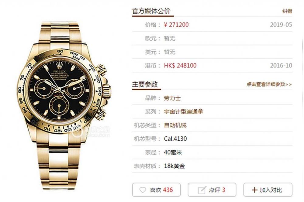 AR厂劳力士宇宙计型迪通拿系列116508黑盘腕表「最新版本」做工如何 第1张