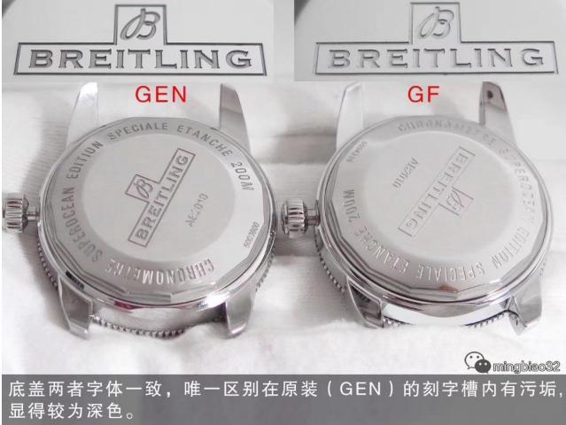 GF厂百年灵超级海洋系列AB2020161C1S1腕表对比评测 第10张
