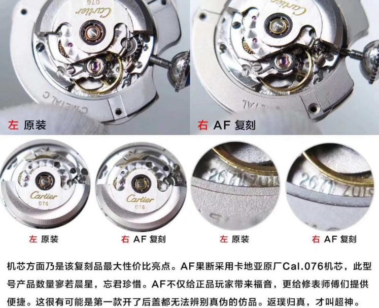 AF厂卡地亚蓝气球系列W6920100腕表评测对比