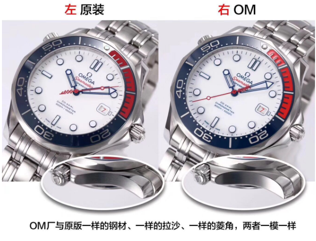 OM厂欧米茄海马300指挥官腕表对比评测 第2张