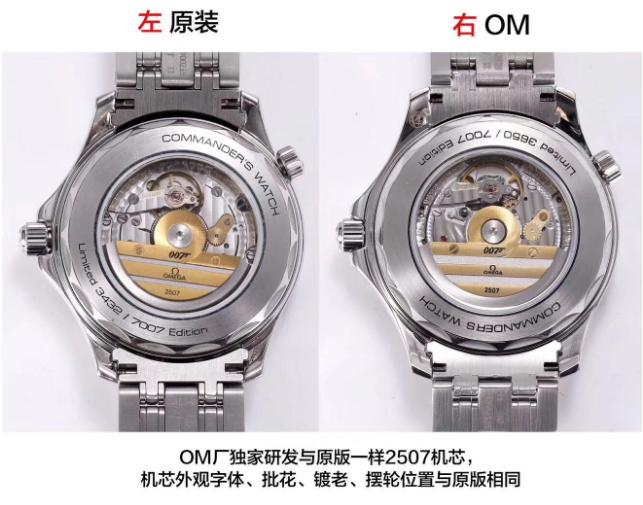 OM厂欧米茄海马300指挥官腕表对比评测 第10张