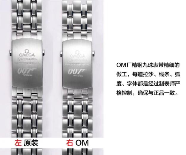 OM厂欧米茄海马300指挥官腕表对比评测 第11张