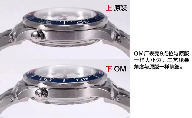 OM厂欧米茄海马300指挥官腕表对比评测 第6张