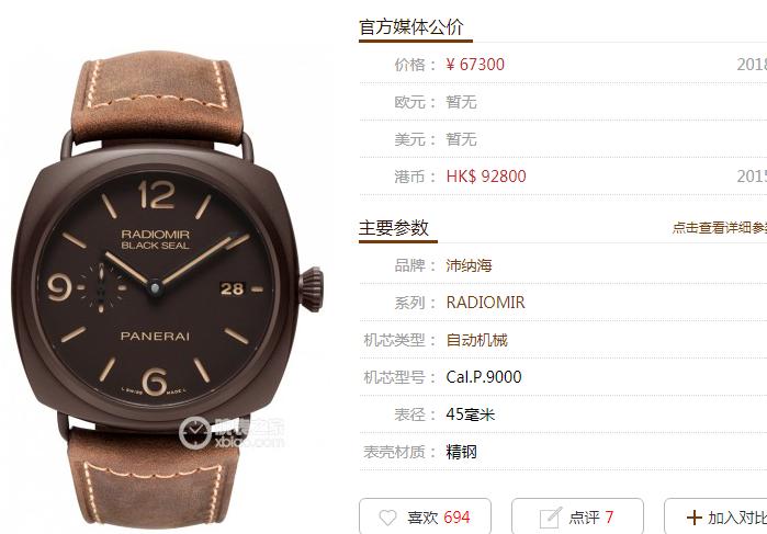 VS厂沛纳海RADIOMIR系列PAM00505腕表首发详解 第1张