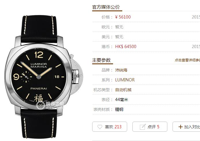 VS厂沛纳海LUMINOR系列PAM00498中国福腕表首发详解 第1张