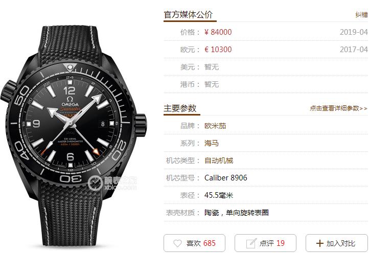 VS厂欧米茄海马600米深海之黑腕表对比评测
