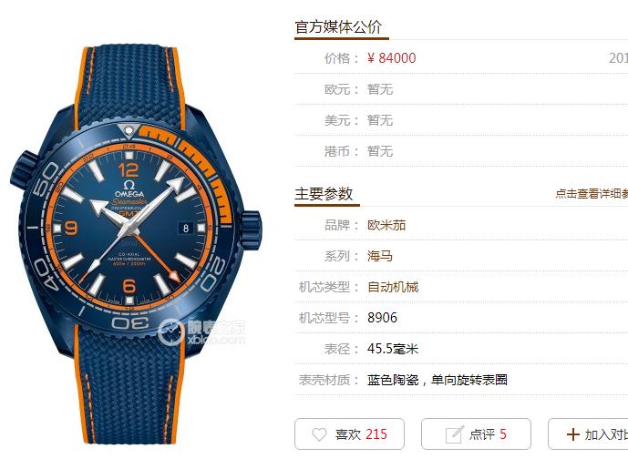 JH厂欧米茄海马600系列碧海之蓝腕表首发详解 第1张