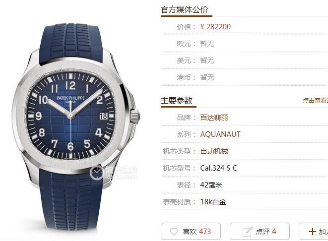 ZF厂百达翡丽AQUANAUT系列5168G-001手雷时计腕表 第1张