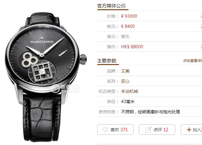 AM厂艾美匠心系列V2版MP7158-SS001-900腕表首发详解