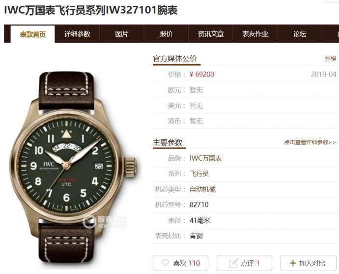 XF厂万国青铜喷火战机UTC飞行员-青铜材质腕表的魅力 第1张