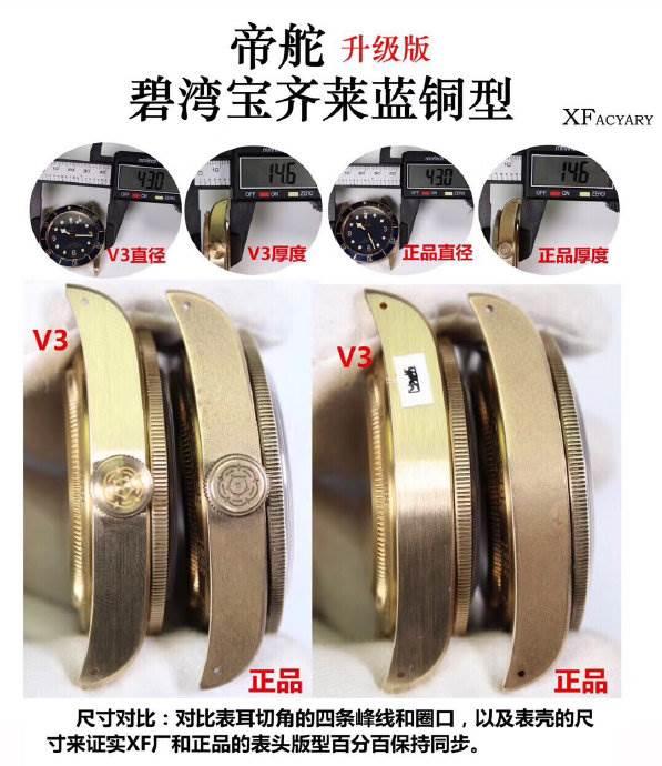 XF厂帝舵碧湾宝齐莱蓝铜花V3版对比评测 第5张
