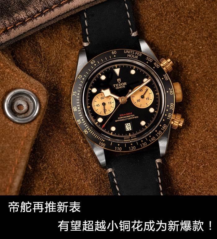 XF厂超越小铜花的新爆款-帝舵黑铜花碧湾系列M79363N-0002腕表 第1张