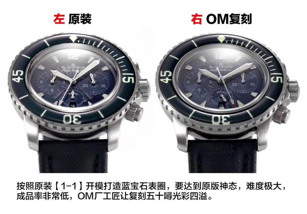 OM厂宝珀五十噚全历月相飞返计时码表5085F对比评测