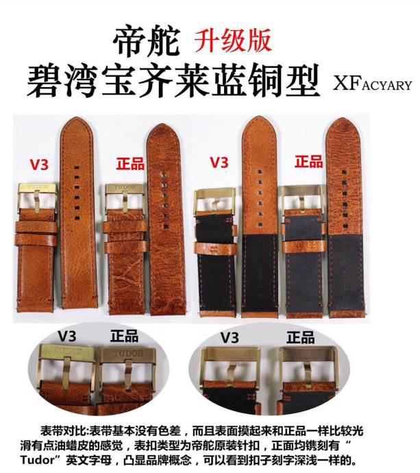XF厂帝舵碧湾宝齐莱蓝铜花V3版对比评测 第10张