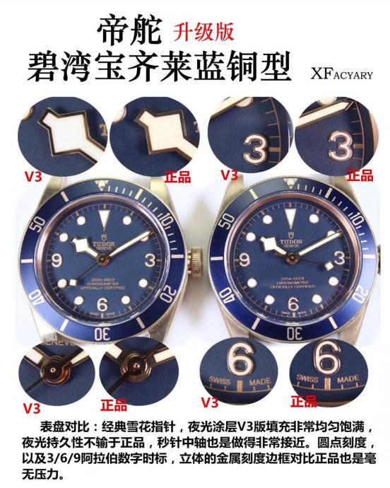 XF厂帝舵碧湾宝齐莱蓝铜花V3版对比评测 第3张