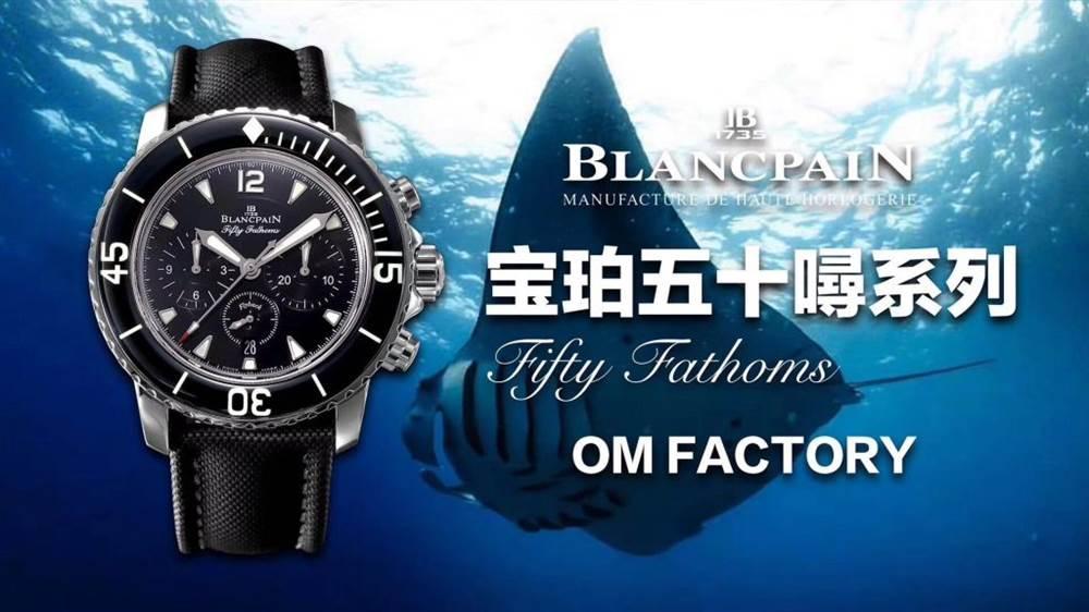 OM厂宝珀五十噚系列5085F-1130-52A腕表首发详解
