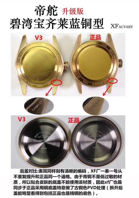 XF厂帝舵碧湾宝齐莱蓝铜花V3版对比评测 第7张