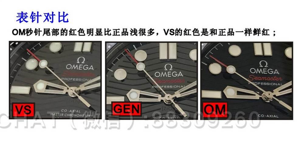 100%还原正品避震器-VS厂欧米茄海马300米全系列升级V2版 第10张