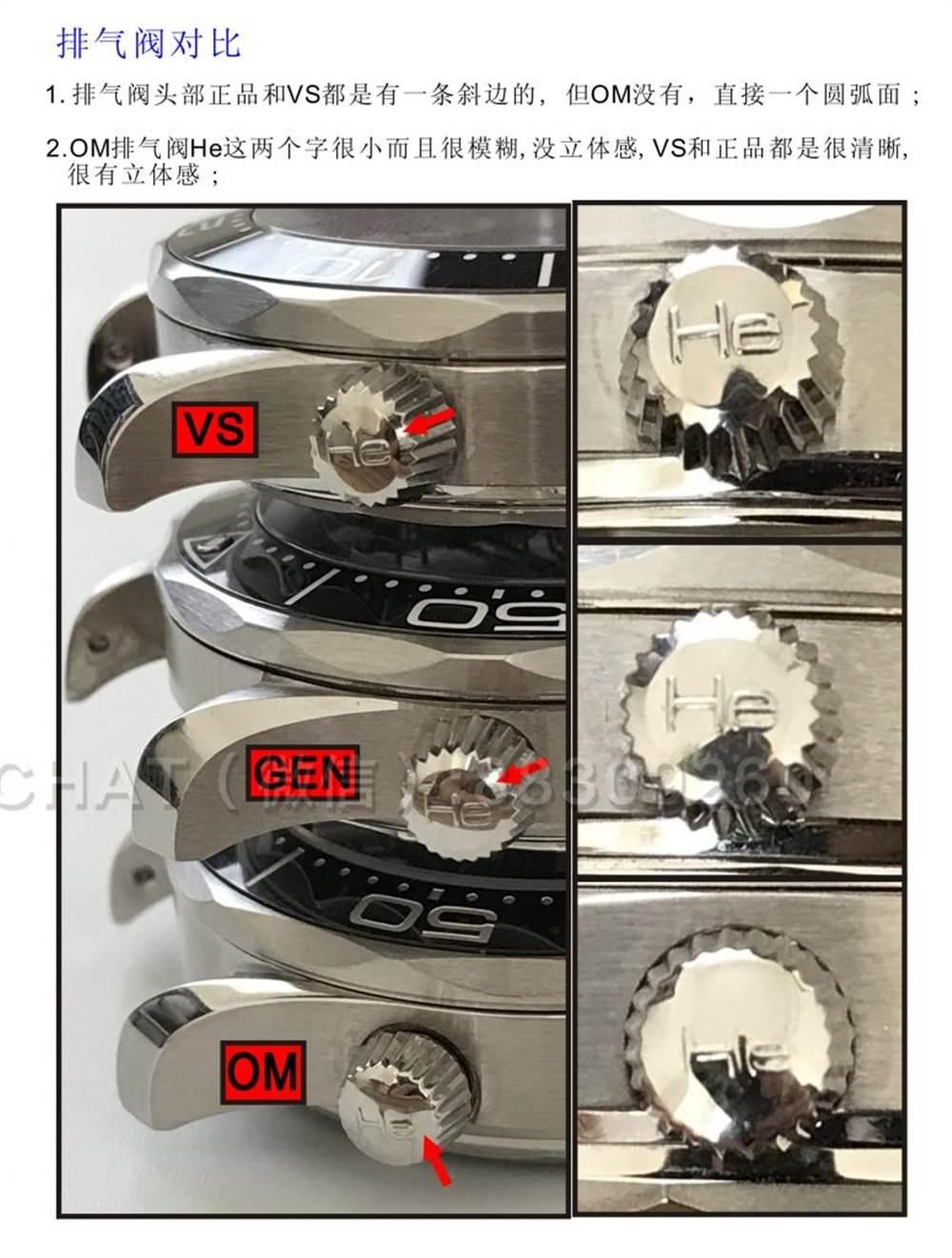 100%还原正品避震器-VS厂欧米茄海马300米全系列升级V2版 第11张
