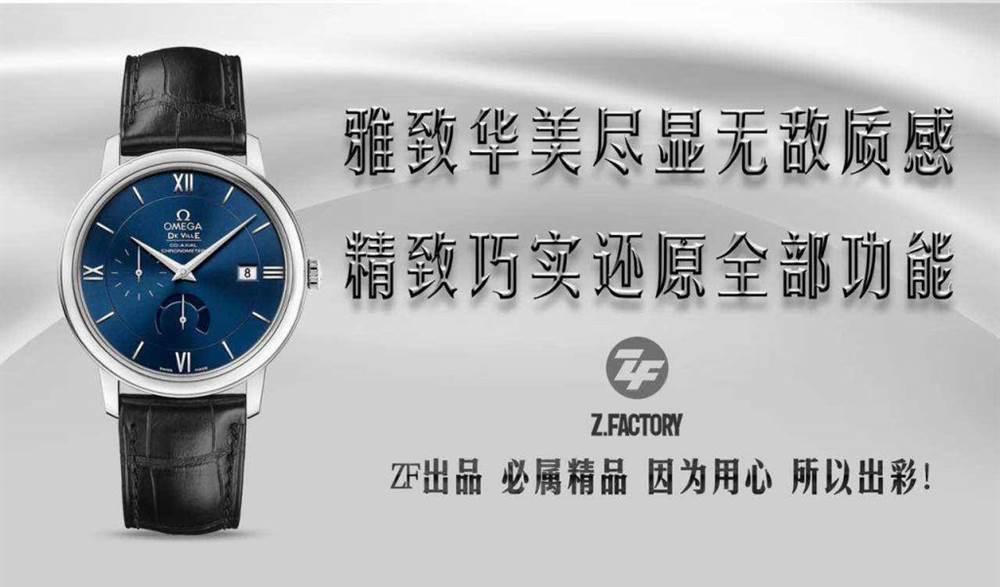 ZF厂欧米茄蝶飞真动显多功能复刻表评测