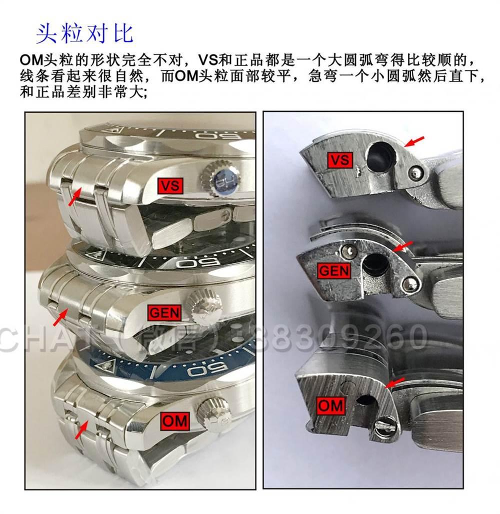 100%还原正品避震器-VS厂欧米茄海马300米全系列升级V2版 第17张