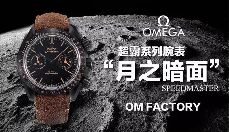 OM厂欧米茄超霸「月之暗面」陶瓷壳和正品对比评测 第1张