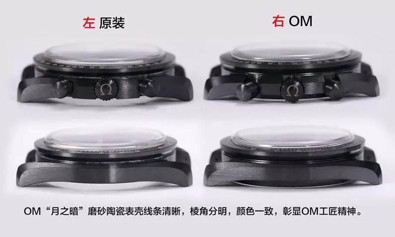 OM厂欧米茄超霸「月之暗面」陶瓷壳和正品对比评测 第5张