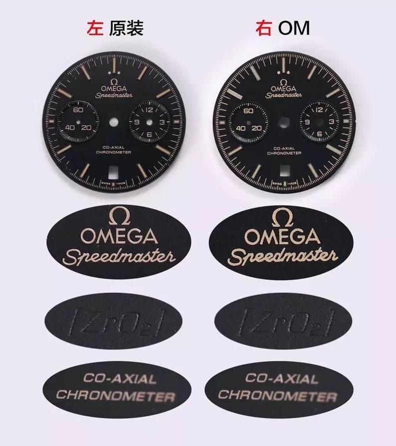 OM厂欧米茄超霸「月之暗面」陶瓷壳和正品对比评测 第4张