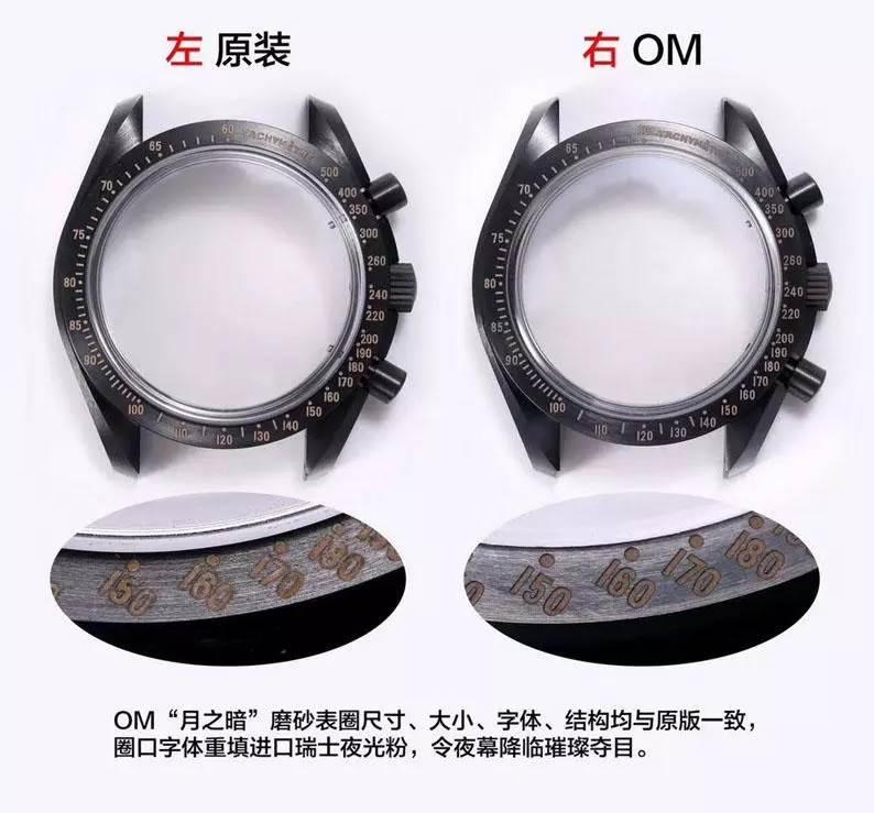 OM厂欧米茄超霸「月之暗面」陶瓷壳和正品对比评测