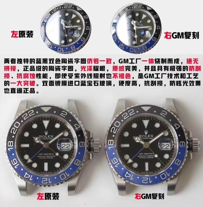 快速分辨真假劳力士格林尼治黑蓝表圈-904L蚝式钢腕表 第4张