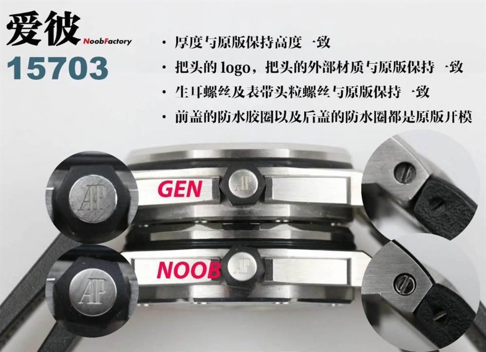 N厂爱彼15703复刻手表对比正品-N厂最新AP皇家橡树离岸型15703怎么样
