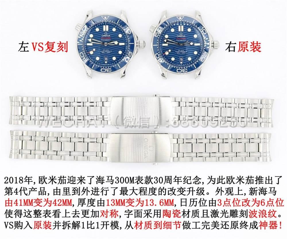 100%还原正品避震器-VS厂欧米茄海马300米全系列升级V2版 第3张