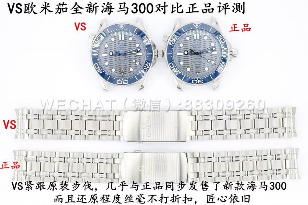 100%还原正品避震器-VS厂欧米茄海马300米全系列升级V2版 第4张