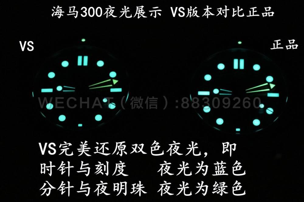 VS厂欧米茄新海马300米全面升级V2版对比正品 第10张