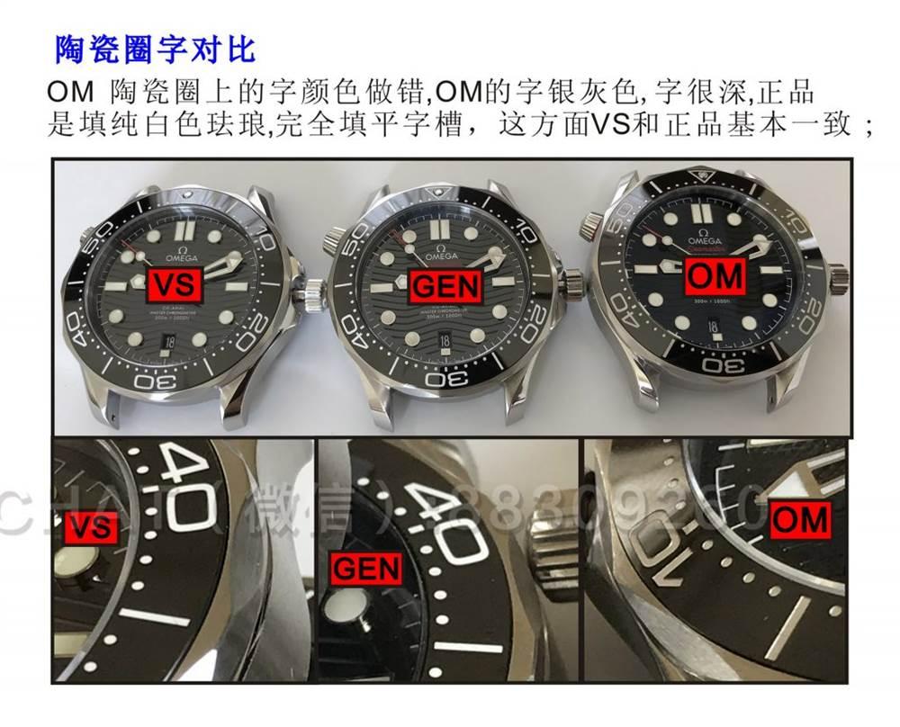 100%还原正品避震器-VS厂欧米茄海马300米全系列升级V2版 第8张