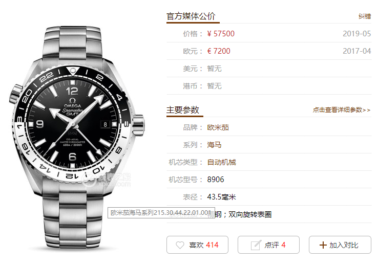 黑白配:VS厂海马600米「熊猫圈」复刻表怎么样? 第1张