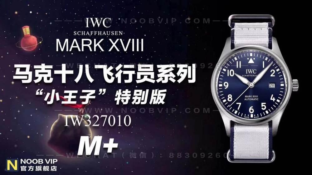 M+厂万国飞行员系列马克十八「小王子」特别版复刻表测评