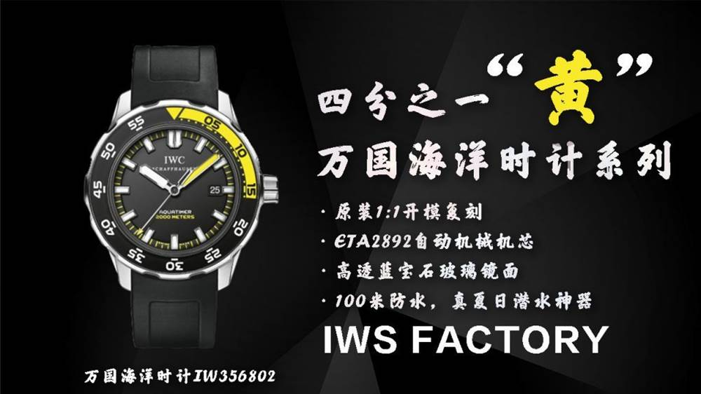 IWS厂万国海洋时计系列IW356802四分之一黄多少钱?