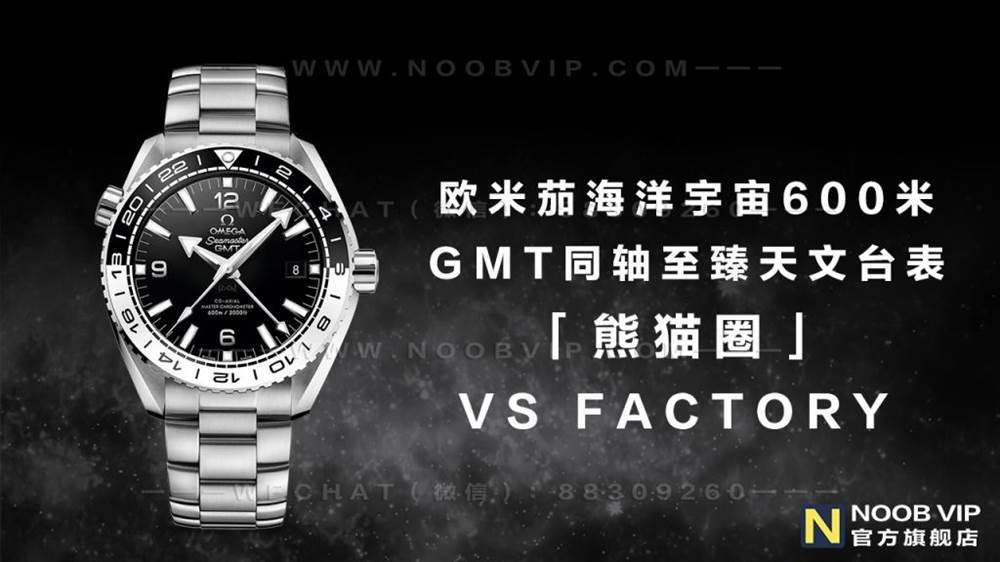 黑白配:VS厂海马600米「熊猫圈」复刻表怎么样? 第2张