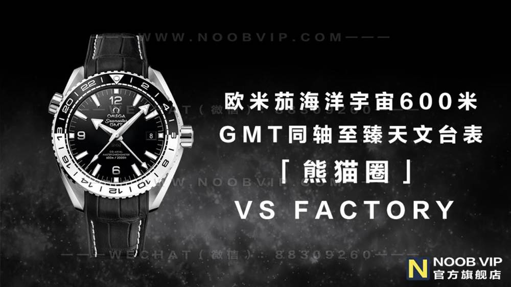黑白配:VS厂海马600米「熊猫圈」复刻表怎么样? 第3张
