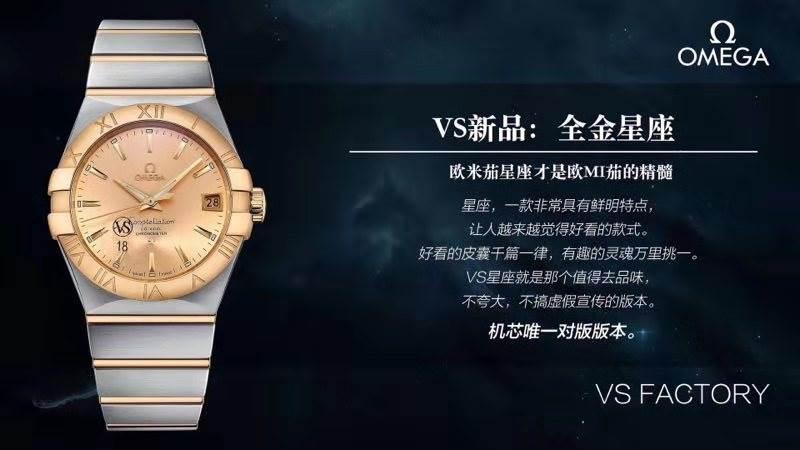 VS厂全金配色欧米茄星座系列复刻表推出