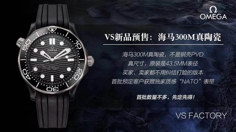 VS厂欧米茄海马300米「真陶瓷」版复刻表全新来袭